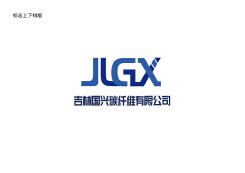 吉林国兴碳纤维有限公司LOGO设计案例