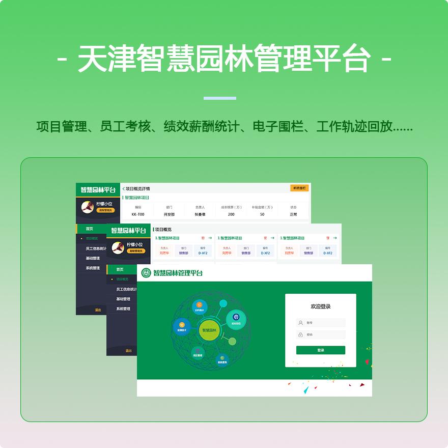 天津智慧园林管理平台