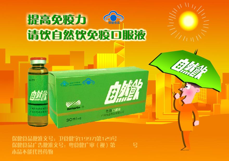 《自然饮口服液》动画广告