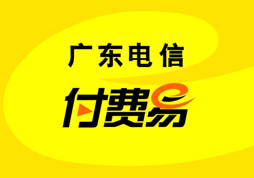 《广东付费易》动画广告