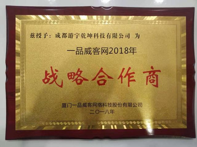 游宇乾坤:借力線上平臺發展 團隊從幾人到上百人