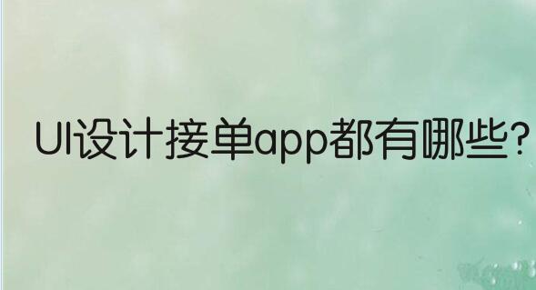 UI设计接单app都有哪些?UI设计接私活的app