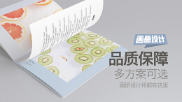 企业画册设计方法都注重哪些内容?