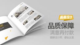 企业画册设计的排版要注重哪些部分?