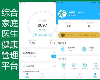 智能藍牙綜合家庭醫生健康管理平臺健康服務App