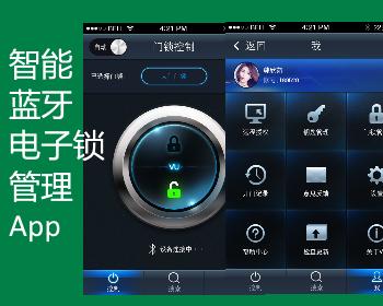 智能藍牙電子鎖管理遠程開鎖智能收費管理App