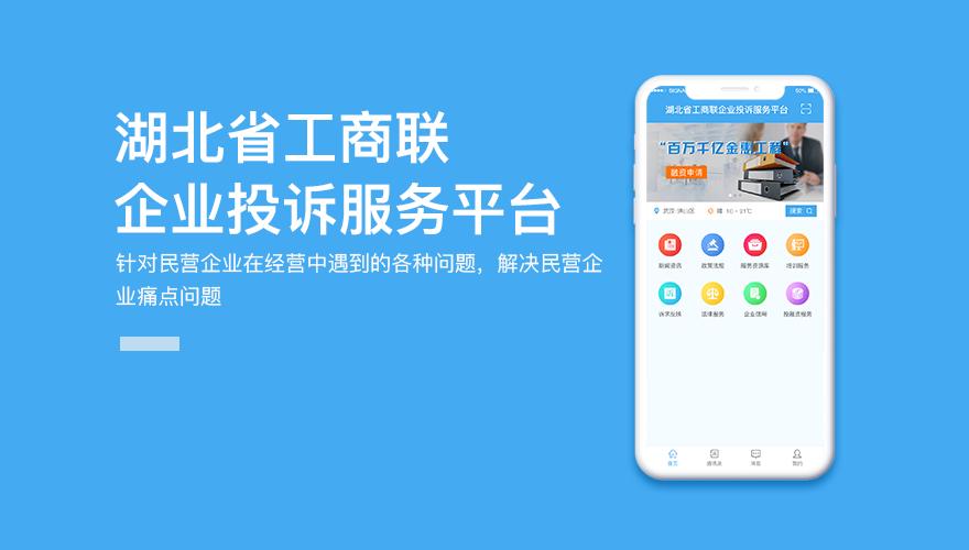 湖北省工商联企业投诉服务平台