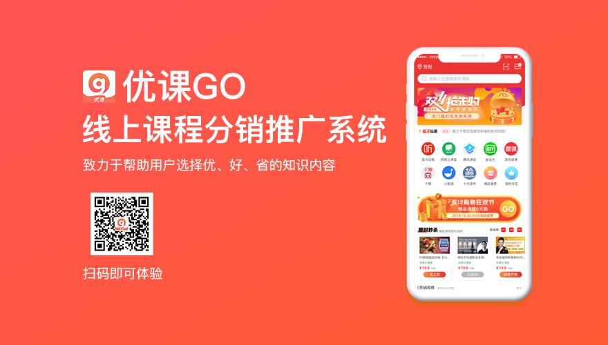 优课GO-线上课程分销推广系统