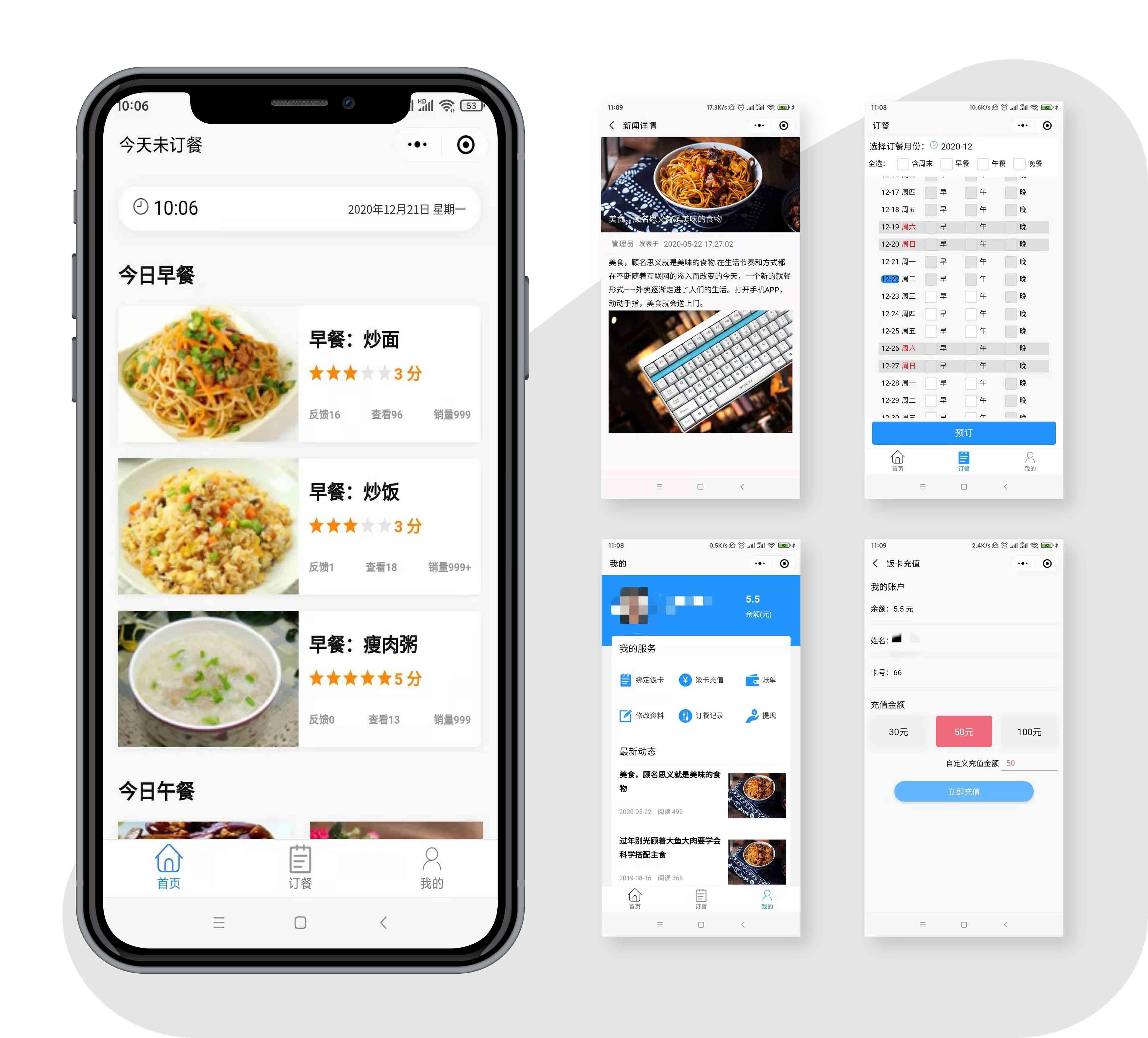 食堂微信订餐消费系统