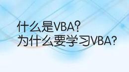 什么是VBA?為什么要學習VBA?