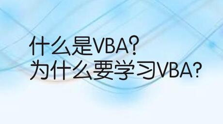 什么是VBA?为什么要学习VBA?