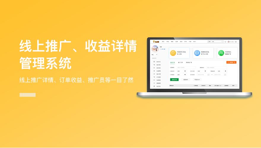 线上推广详情、订单收益管理系统