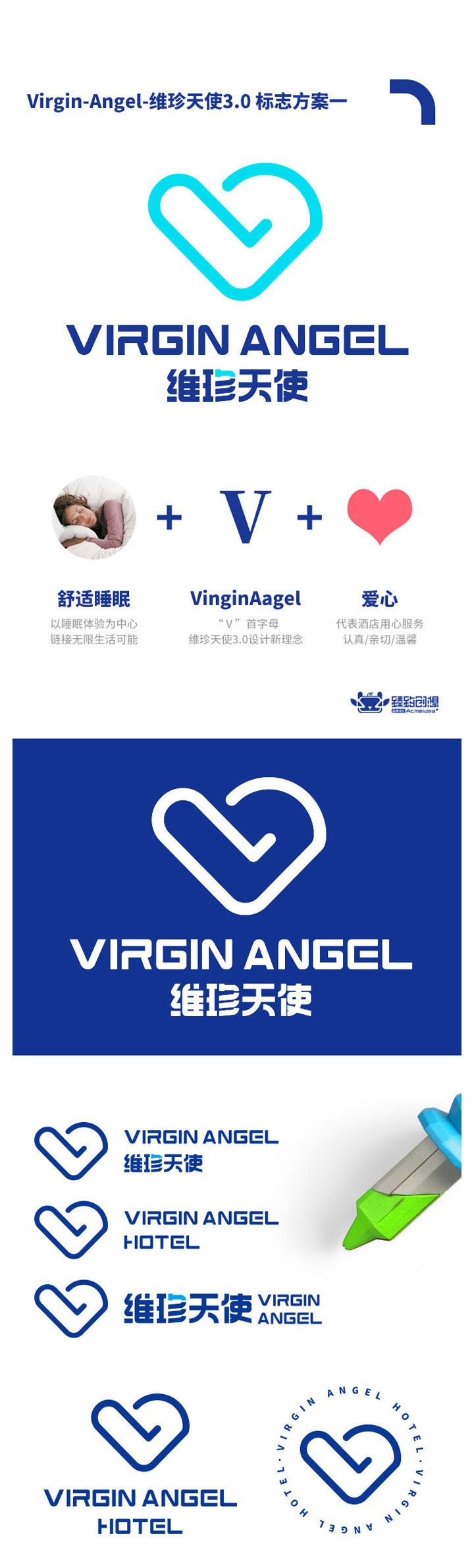 Virgin-Angel-维珍天使酒店品牌设计
