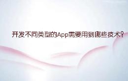 開發不同類型的App需要用到哪些技術?