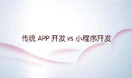 传统 APP 开发 vs 小程序开发