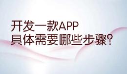 开发一款APP,具体需要哪些步骤?