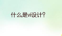 什么是vi设计?一篇文章带你详细了解