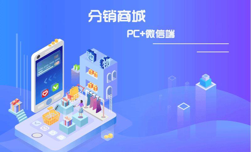 【灵狐在线】PC+微信分销商城佣金微商城