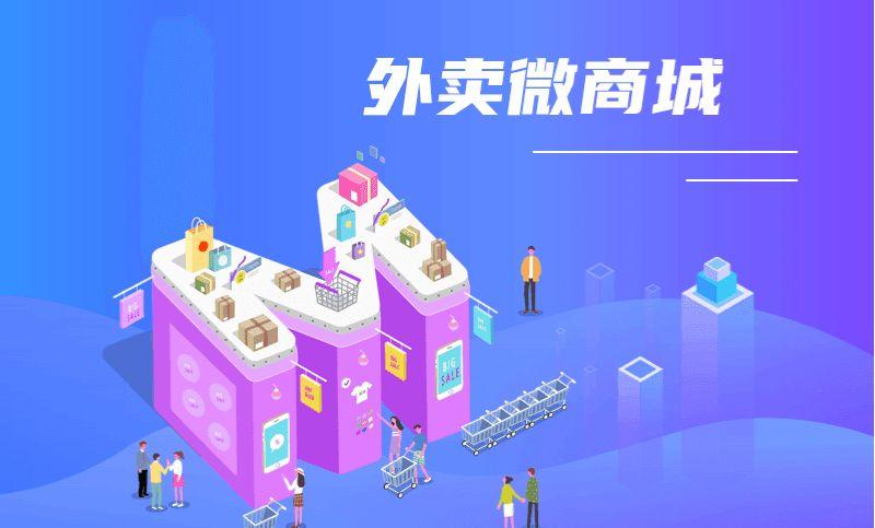 【灵狐在线】微信H5手机外卖版商城