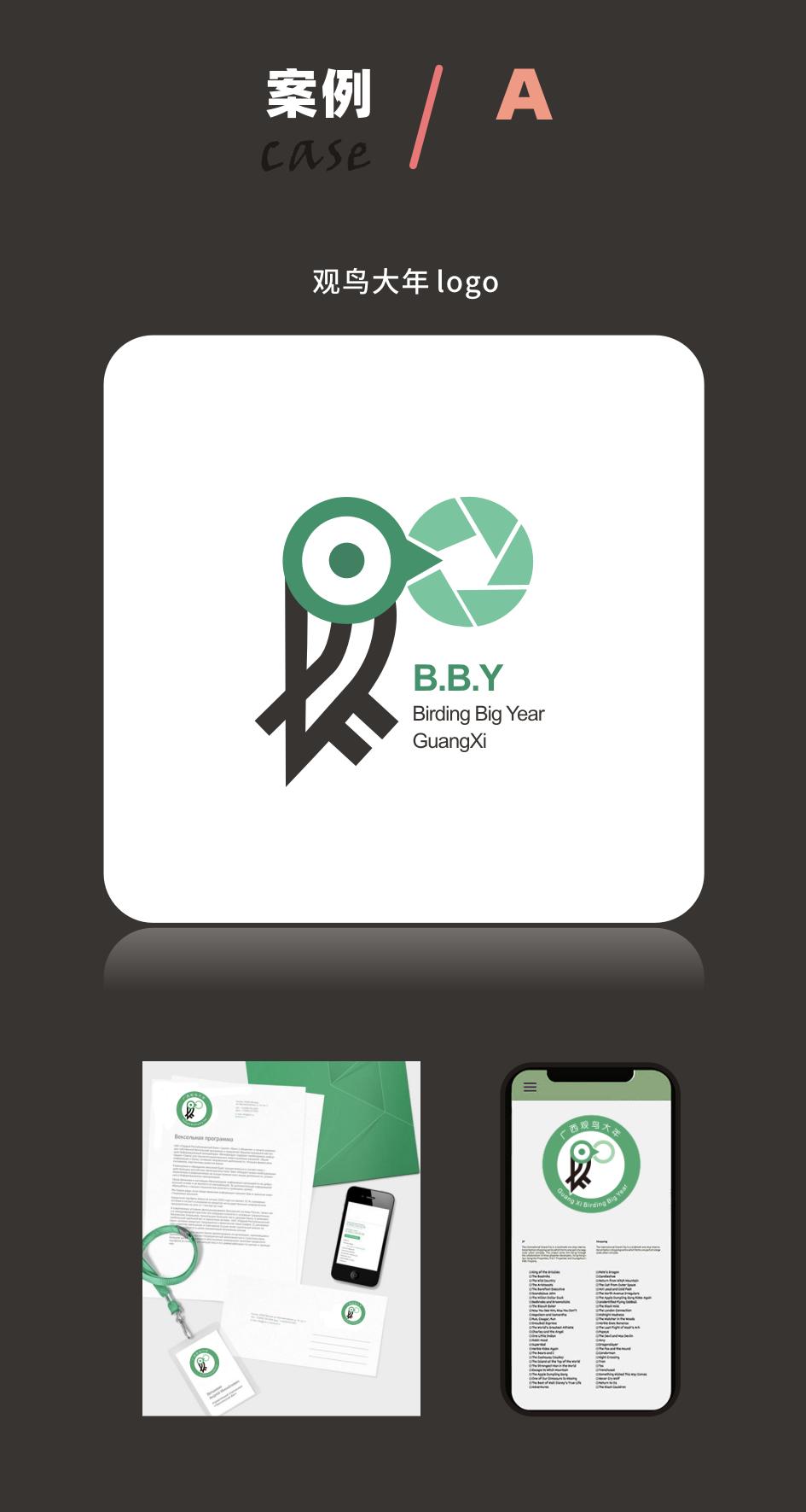 商标logo设计案例