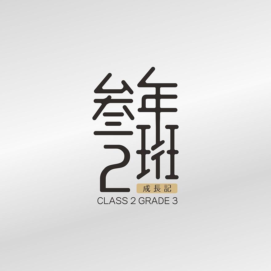 CLASS2 GRADE3_叁年2班