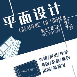 画册设计,海报设计,平面设计