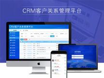 CRM客户关系管理平台