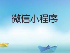 送水行业微信账号小程序,桶装水微信订水系统的特点