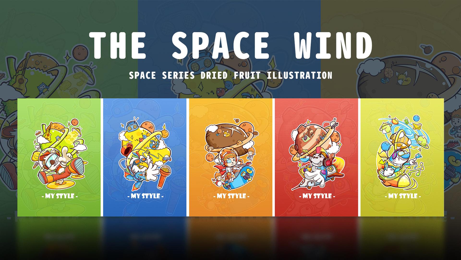 太空系果干包装插画