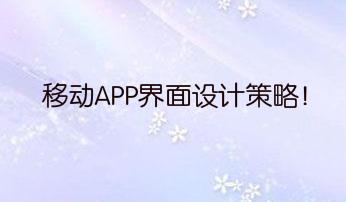 移动APP界面设计策略!