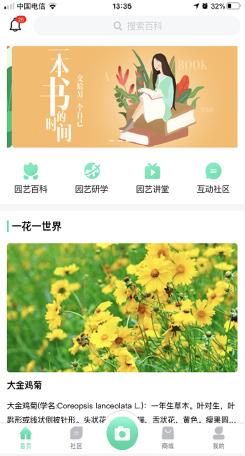 绿色生活项目