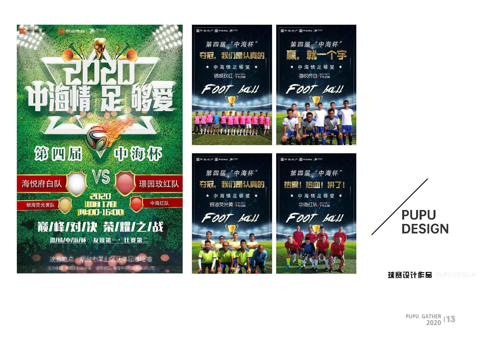 足球海報宣傳案例