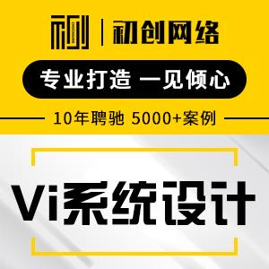 企业形象视觉VI设计全套品牌全案加盟手册VIS视觉系统PPT包装设计画册视觉设计LOGO卡片宣传品海报简介故事