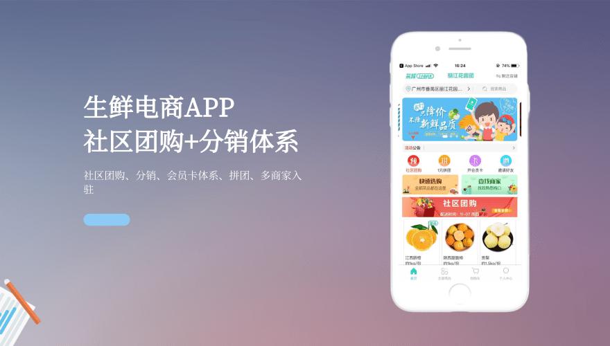 社区团购APP生鲜电商app拼团分销商城