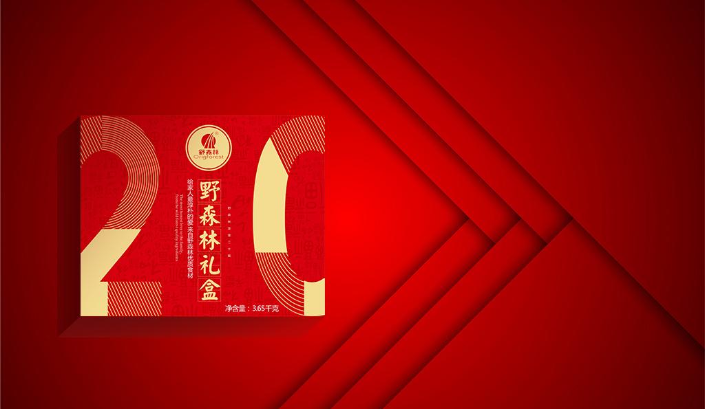 野森林20周年礼盒包装设计