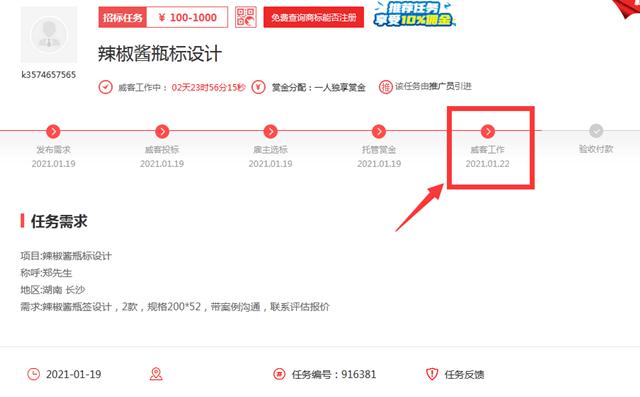 为了让自家辣酱走出湖南,他在一品威客网寻求设计方案