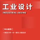 威客服务:[181221] 工业设计 产品设计 外观设计 结构设计