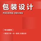 威客服务:[181242] 包装盒礼盒食品包装设计