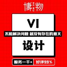 企业形象VI系统设计vi定制办公环境导视物料制作手册