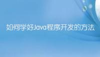 如何学好Java程序开发的方法