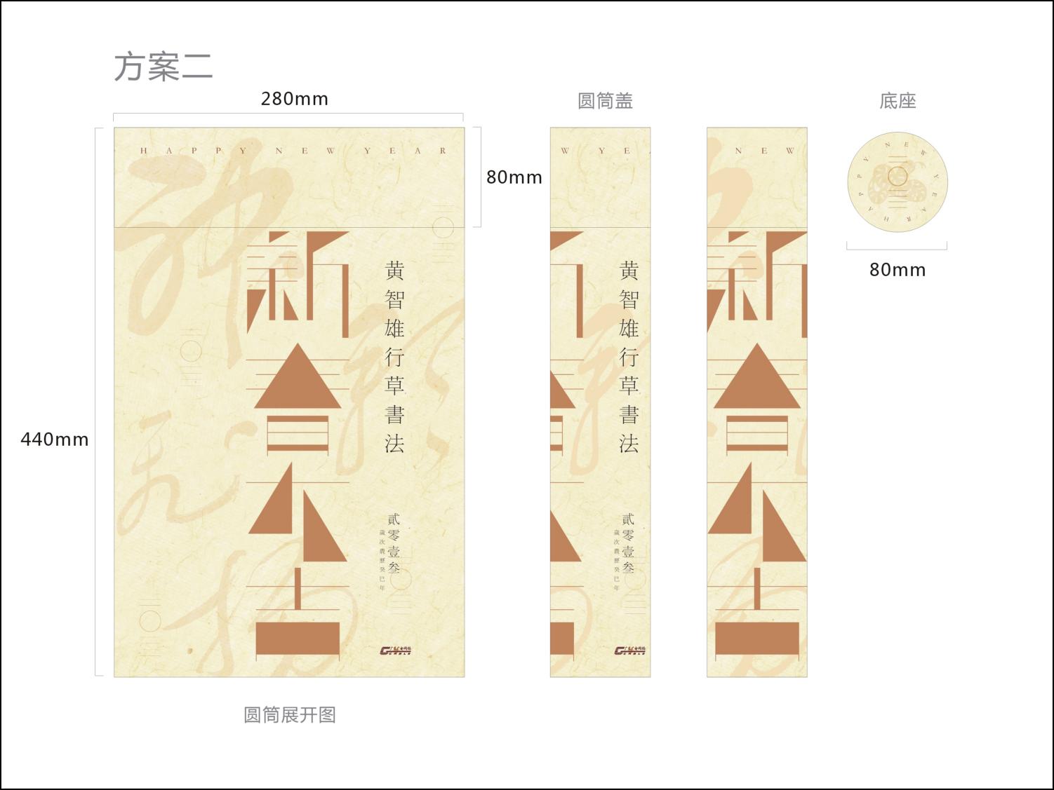 青麦品牌——黄智雄-挂历圆筒