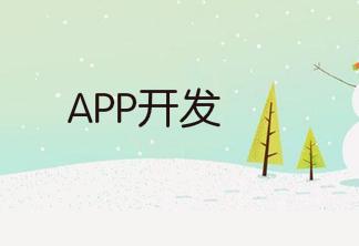 在线点餐APP开发应该设置哪些功能?