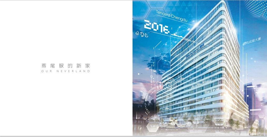 青麦品牌——腾讯科技(成都)有限公司(互联网)