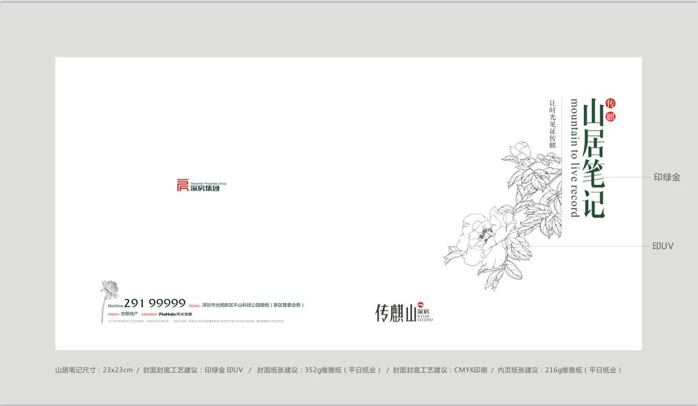 青麦品牌——深圳经济特区房地产(集团)股份有限公司