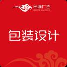 威客服务:[181411] 包装设计(上海设计公司)