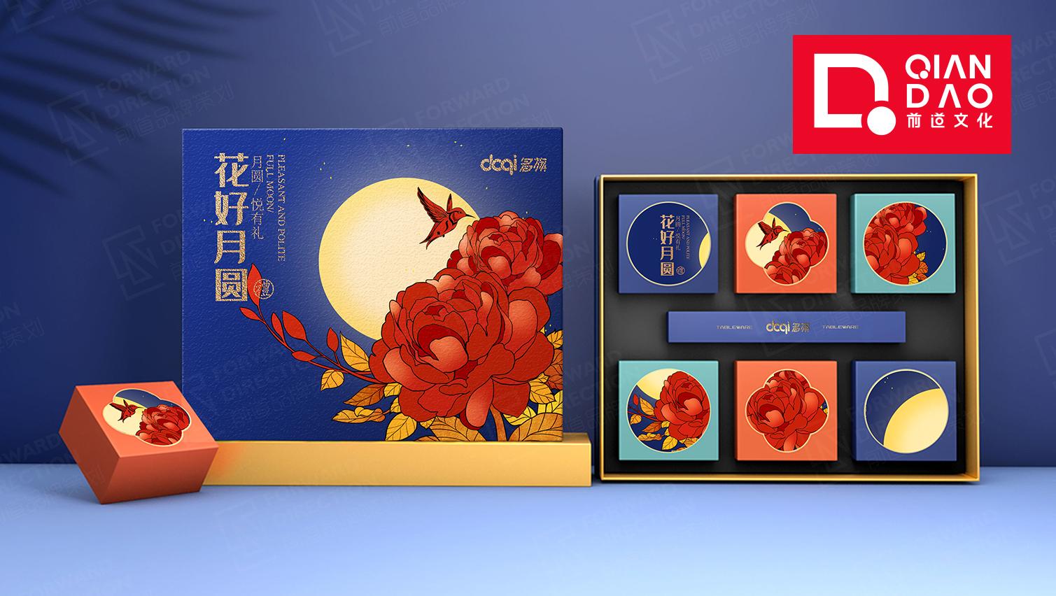 月饼礼盒——多旗