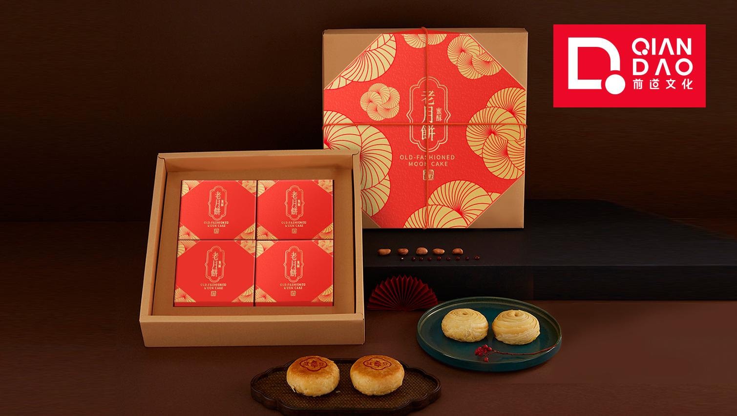 老月饼——礼盒系列