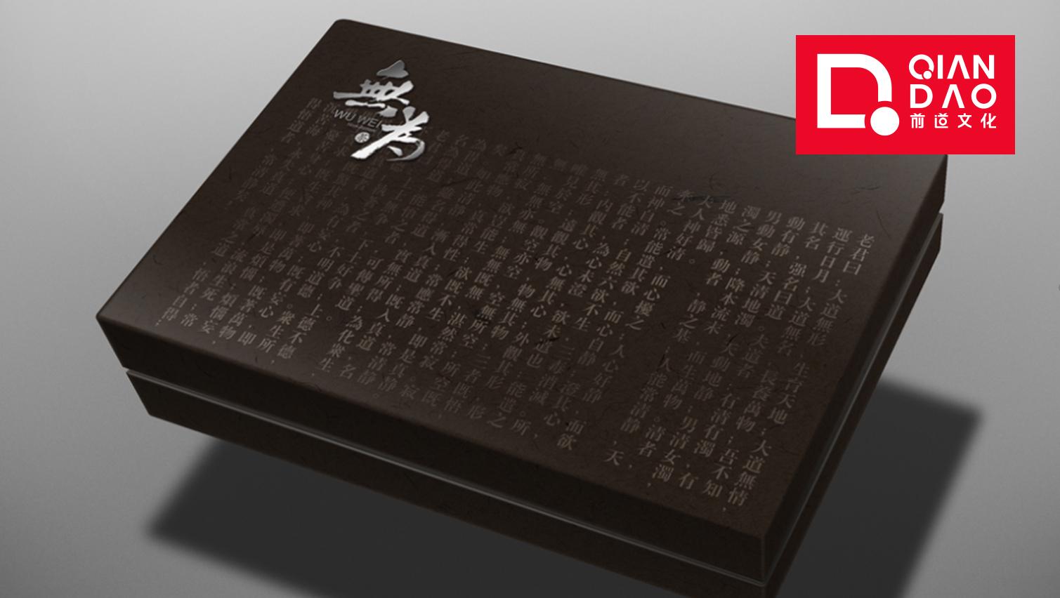 茯茶镇无为包装设计案例