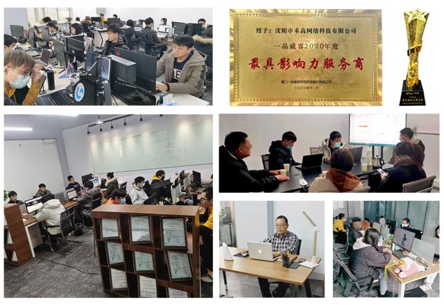 線上接單增強業務能力 禾高網絡定下新年目標