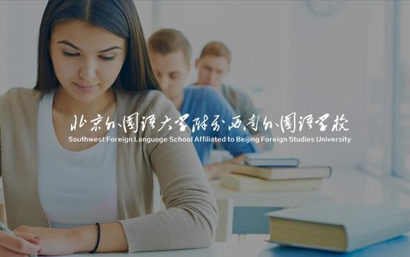 北京外国语大学附属西南外国语学校